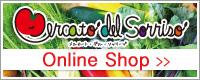 メルカートのオンラインショップ